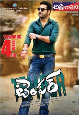 Chitranjali Telugu Weekly-20-March-2015