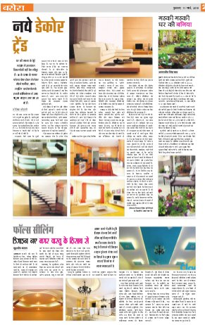 Dainik Tribune (Basera)-bs_11_March_2015_dainik