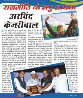 Vaishsansar Magazine-March 2015
