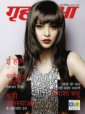 Grihshobha Hindi-March Second 2015