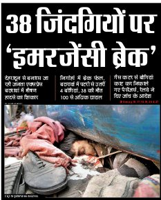 Lucknow Hindi ePaper, Lucknow Hindi Newspaper - InextLive-21-03-15