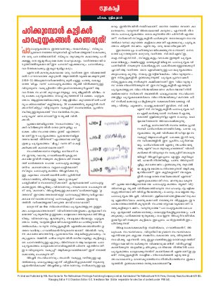 Mathrubhumi Weekly-Weekly-2015 March 29