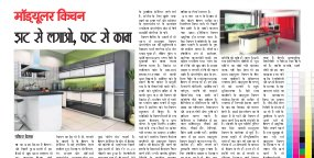 Dainik Tribune (Basera)-bs_25_March_2015_dainik