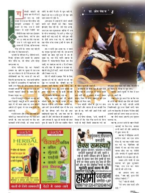 Saras Salil Hindi-April First 2015