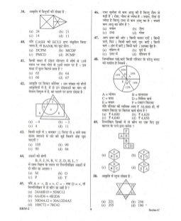 UPSC-General Studies Paper II Hindi