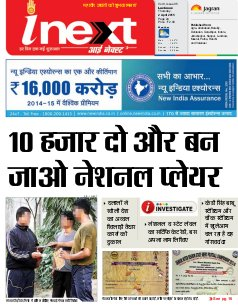 Lucknow Hindi ePaper, Lucknow Hindi Newspaper - InextLive-02-04-15