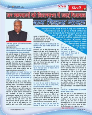 Vaishsansar Magazine-April 2015