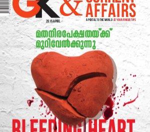 GK & Current Affairs-GK & Current Affairs 2015 April