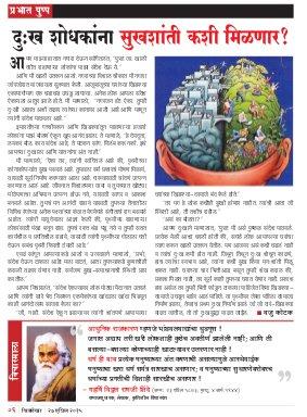 Chitralekha Marathi -Chitralekha Marathi -  April 27, 2015