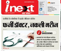 Lucknow Hindi ePaper, Lucknow Hindi Newspaper - InextLive-24-04-15