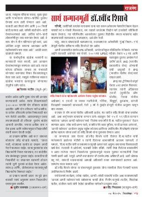 Chitralekha Marathi - Chitralekha Marathi -  May 04, 2015