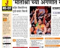कोल्हापुर-16 Apr 2015