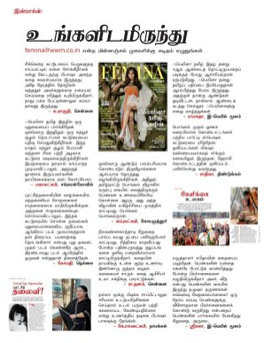 Femina Tamil-Femina Tamil May 2015