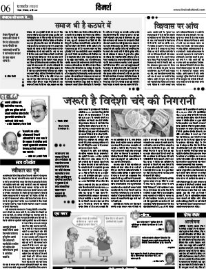 Prajatantra Live-Issue 350