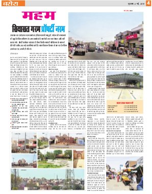 Dainik Tribune (Basera)-Bs_06_May_2015_dainik