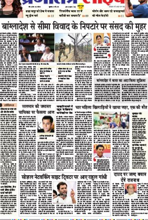 Prajatantra Live-issue 353
