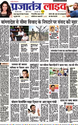 Prajatantra Live-issue 353