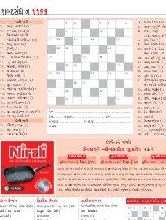 Chitralekha Gujarati-Chitralekha Gujarati - May 18, 2015