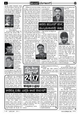 Hi Bangalore-Hi Bangalore 1021