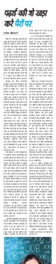 Dainik Tribune (Yuva)-YB_13_May_2015