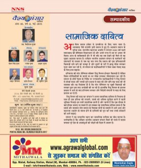 Vaishsansar Magazine-May 2015