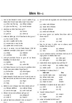 Practice Set  Pariksha Rajasthan Patvar Pariksha-Wed May 13, 2015