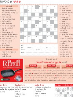 Chitralekha Gujarati-Chitralekha Gujarati - May 25, 2015