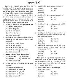 Uttar Pradesh Chakbandi Lekhpal (Samanya chayan) Bharti Pariksha-Mon May 18, 2015