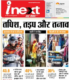 Lucknow Hindi ePaper, Lucknow Hindi Newspaper - InextLive-23-05-15