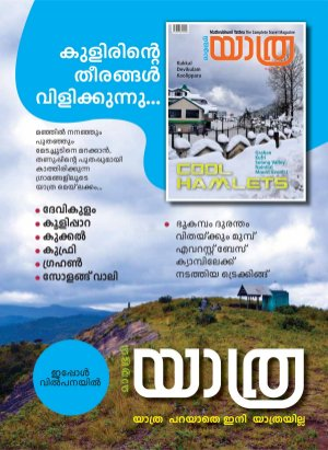 Mathrubhumi Weekly-Weekly-2015 May 31