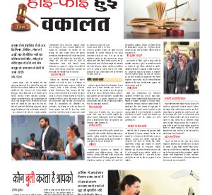 Dainik Tribune (Yuva)-YB_27_May_2015