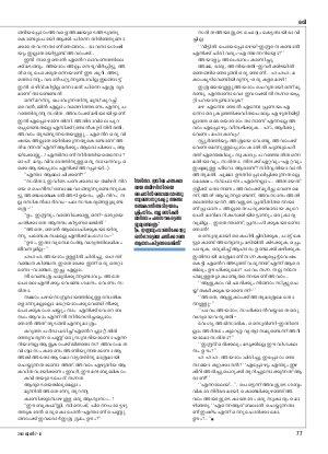 Mathrubhumi Weekly-Weekly-2015 June 7