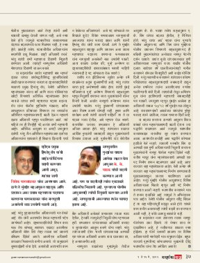 Governancenow Marathi-Governancenow Marathi Volume 2 Issue 14