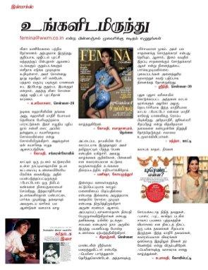Femina Tamil-Femina Tamil June 2015