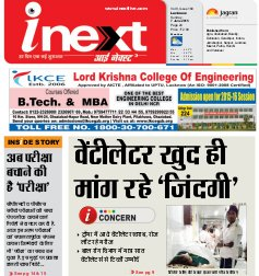 Lucknow Hindi ePaper, Lucknow Hindi Newspaper - InextLive-07-06-15