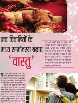 January 2015-Wedding issue