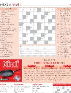 Chitralekha Gujarati-Chitralekha Gujarati - July 06, 2015