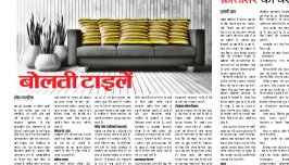 Dainik Tribune (Basera)-Bs_01_july_2015_dainik
