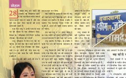 Saras Salil Hindi-July First 2015