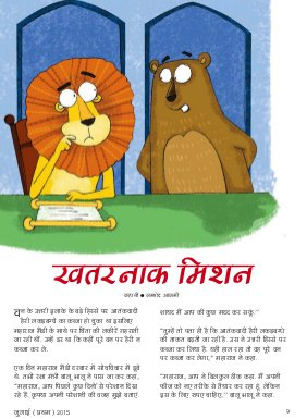 Champak Hindi-July First 2015