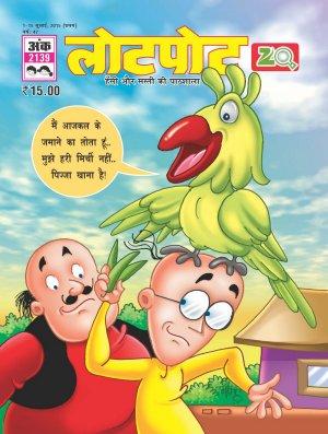 Lotpot Hindi-2139