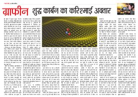 Dainik Tribune (Yuva)-YB_08_july_2015