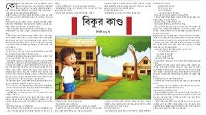 Bichitra-12th July 2015
