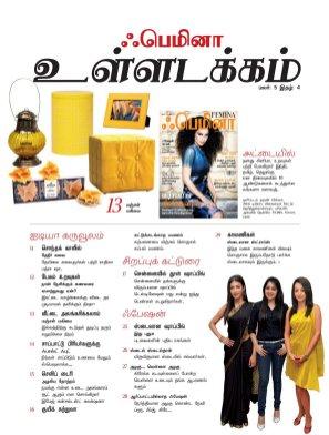 Femina Tamil-Femina Tamil July 2015