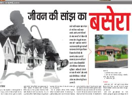 Dainik Tribune (Basera)-Bs_15_july_2015_dainik