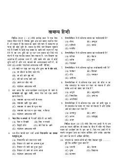 Uttar Pradesh Lekhpaal Bharti Pariksha-Thu Jul 23, 2015