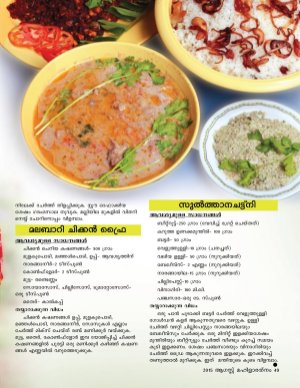 Mahilaratnam Monthly-August 2015