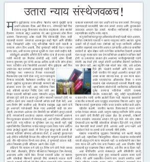 Governancenow Marathi-Governancenow Marathi Volume 2 Issue 20