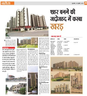 Dainik Tribune (Basera)-Bs_29_ july_2015_dainik