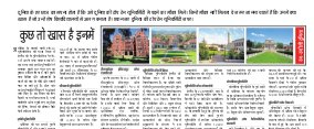 Dainik Tribune (Lehrein)-DM_02_August_2015